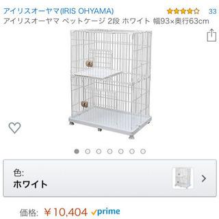 猫用2段ケージ、未開封