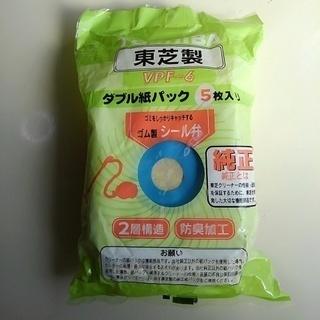 受け渡し予定者決定・掃除機用のゴミ袋 東芝製 VPF-6 ダブル...