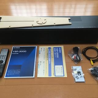 ヤマハ デジタルサウンドプロジェクター YSP-3000
