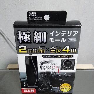SEIWA K392 インテリアスリムモール シルバー