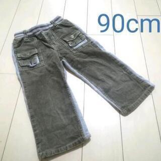 90cmズボン