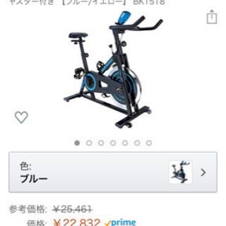 新品未使用 エアロバイク 売ります