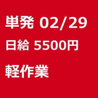 【急募】 02月29日/単発/日払い/港区:未経験歓迎!体…