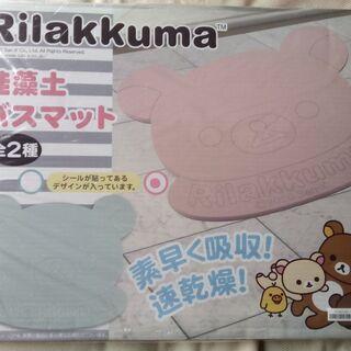 リラックマ フェイス型珪藻土マット ピンク【新品】