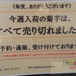 完売御礼! 今週入荷の『菊芋』は全て売り切れ、ありがとうございま...