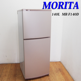 配達設置無料! おしゃれピンク系カラー 140L 冷蔵庫 BL32