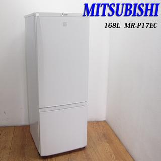 配達設置無料! 2017年製 大きめ168L 2ドア冷蔵庫 ホワ...