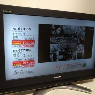 東芝REGZA32インチ 液晶テレビ HDD内蔵型 32H300...