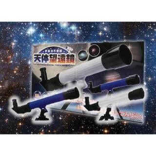 【新品・未開封】天体望遠鏡 宇宙の不思議 観察