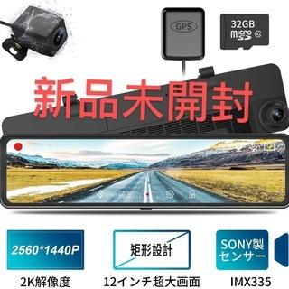 新品・未開封 ドライブレコーダー ミラー型 GPS 11.88インチ