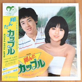 翔んだカップル オリジナル・サウンドトラック LP レコード