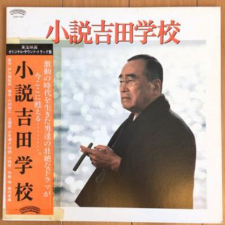小説吉田学校 オリジナル・サウンドトラック LP レコード