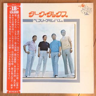 ダーク・ダックス / ベストアルバム LP レコード