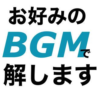 【お好みのBGMでほぐします!】ご持参の音源のノリでほぐします(...