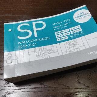 サンゲツ カタログ  SP 2019-2021