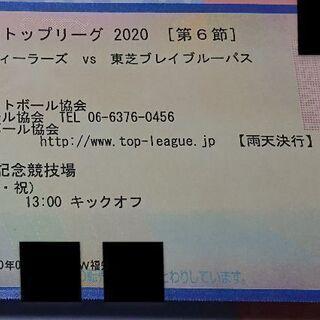 ラグビー 神戸製鋼対東芝 2/23神戸ユニバ 自由席チケット1枚...