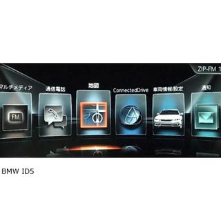 BMW ナビシステム更新 F系