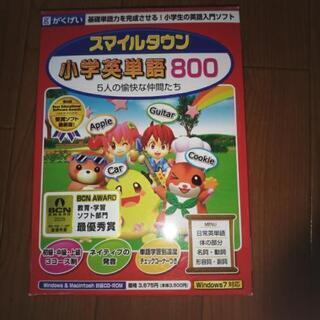 小学英単語 800  英語学習ソフト 英語ゲーム