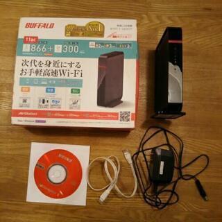 BUFFALO バッファロー 無線LAN親機 Wi-Fi ルーター