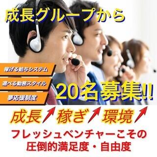【ノルマなし/週払い可能/社内副業制度】未経験90%のコールセンター