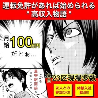 【平均月給50万円!週払い可能!】ドライバー《まずは体験OK!2...