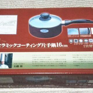 IH対応セラミックコーティング片手鍋