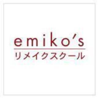 【EMIKOのリメイクスクール】着物リメイクスクールです