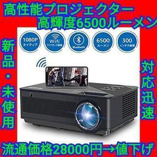 【最終セール!】プロジェクター 6500ルーメン 大画面300イ...