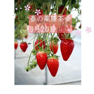残席1名【四日市】3月春の薬膳茶会