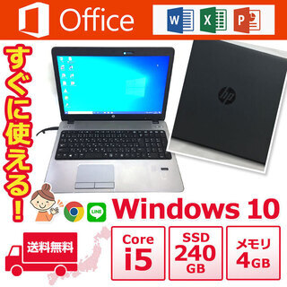 HP ノートPC Win10 Core i5 4GB SS…