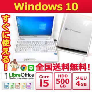 東芝 ノートPC Win10 Core i5 4GB 500GB...