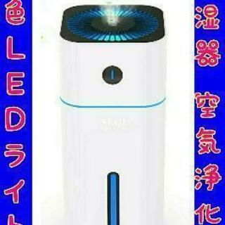 【 新  品 】☆ 卓上加湿器   空気浄化機  七色LEDライ...