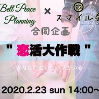 本日開催!2月23日 恋活大作戦 女性のみ受付中