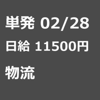 【急募】 02月28日/単発/日払い/江東区:未経験大歓迎!毎日...