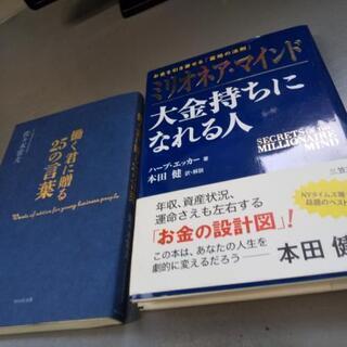 ミリオネア、25の言葉の本二冊