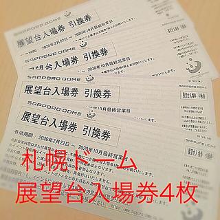 札幌ドーム 展望台チケット4枚