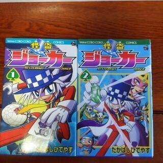 ⭐再お値下げしました! 漫画 怪盗ジョーカー1.2巻のみのセット