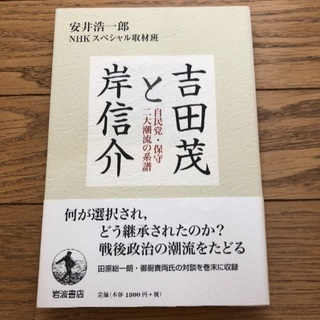 ☆吉田茂と岸信介(岩波書店)政治本