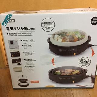電気グリル鍋 2枚組(HP1300) 新品未使用 定価7000円