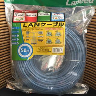 LANケーブル 未使用 50m