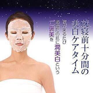 COSBEAUTY フェイスマスク WHITE MASK 贅沢な...