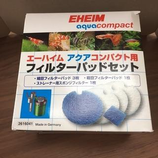 エーハイム アクアコンパクト2004/2005専用ろ材 フィルタ...