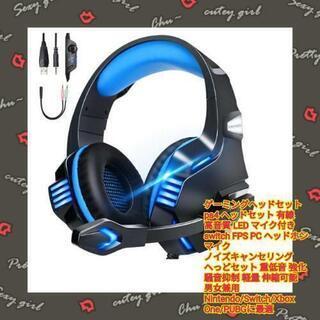 ゲーミングヘッドセット ps4 ヘッドセット 有線 高音質 LE...