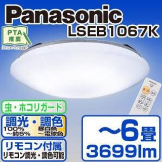 Panasonic  LEDシーリング 3個セット リモコン調光...