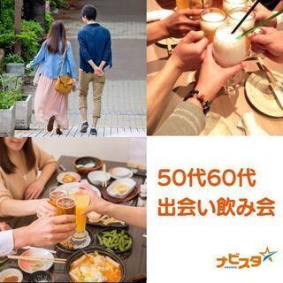 8/6 47才~65才 戸塚駅前出会い飲み会