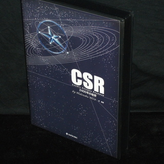 ② サイグラム CSR (Cosmic Success Road...