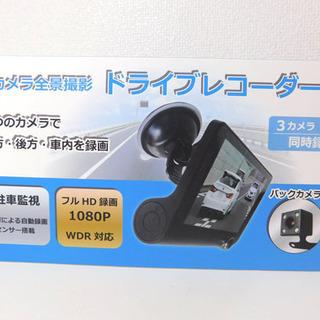 新品◇ブロードウォッチ/CAR3-TF-720P 3カメラ全景撮...