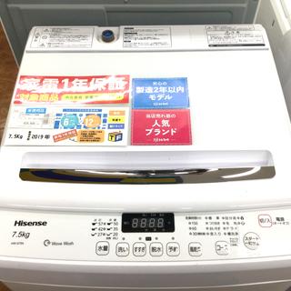 1年保証つき!Hisense(ハイセンス)洗濯機 HW-G75A...