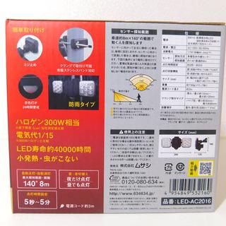 新品◇ムサシ/LED-AC2016 フリーアーム式LEDセンサーライト 8W×2灯 コンセント式 防雨型 ◇  - 家電