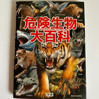 🦂危険生物大百科🦂 妖怪ウォッチ イラストストーリー